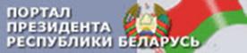 Портал Президента